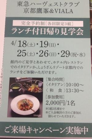 東急ハーヴェストクラブ京都鷹峯&VIALA ランチ付日帰り見学会実施中