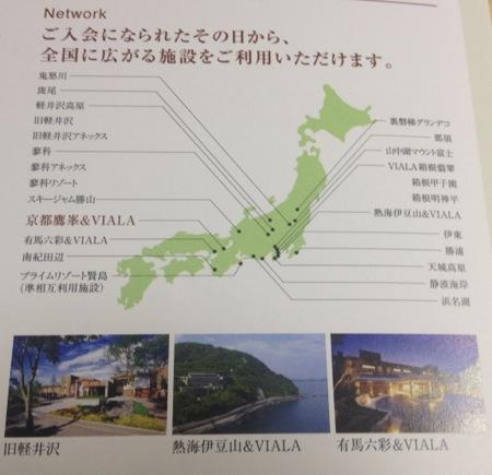東急ハーヴェストクラブ京都鷹峯&VIALA 全国の施設が利用できます