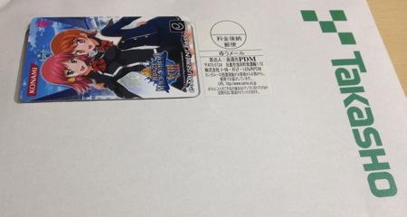 7590 タカショー 封筒