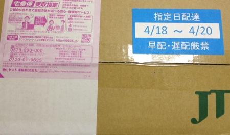 2914 JT 株主優待