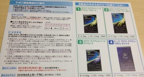 日本たばこ産業 たばこの株主優待