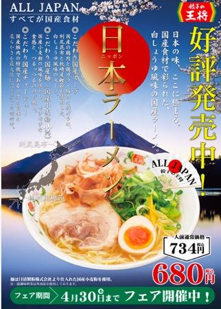 日本ラーメンフェア