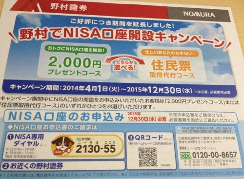 野村でNISA口座開設キャンペーン