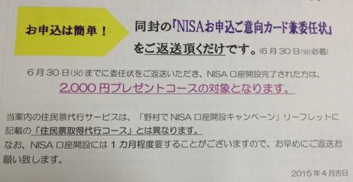 最寄り支店限定のNISA口座開設キャンペーン