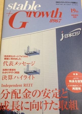 8967 日本ロジスティクスファンド投資法人 資産運用報告書