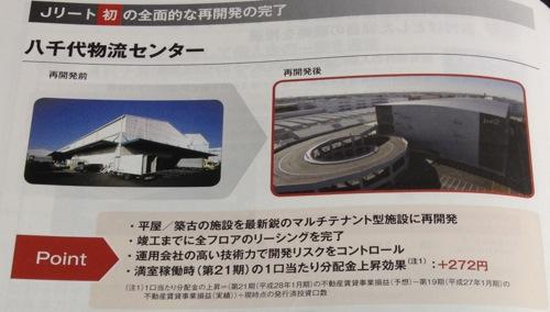 日本ロジスティクスファンド 八千代物流センター再開発