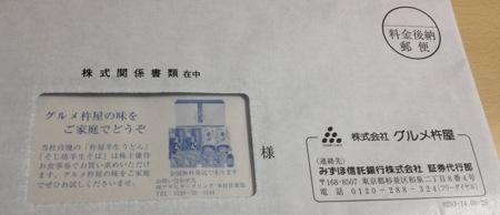 9850 グルメ杵屋 封筒