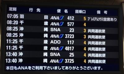 神戸空港 出発ボード