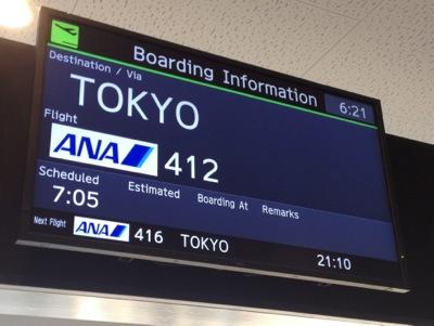 神戸空港 ANA412便羽田空港行きです