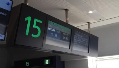 伊丹空港行き搭乗開始