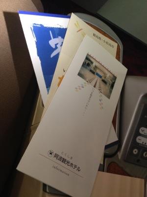 JAL125便 徳島の広告が置いてありました