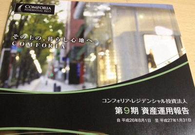 コンフォリア・レジデンシャル投資法人 資産運用報告書