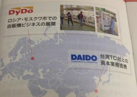 ダイドードリンコ 海外展開チャレンジ中です