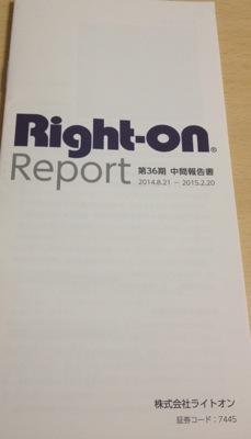 7445 ライトオン 事業報告書