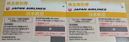 [9201]日本航空 株主優待券