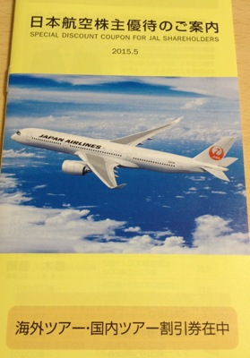 9201 日本航空 株主優待