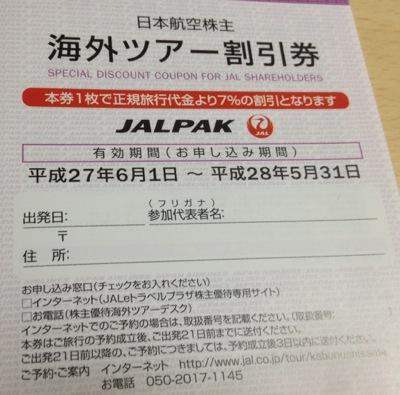 日本航空 海外ツアー割引券