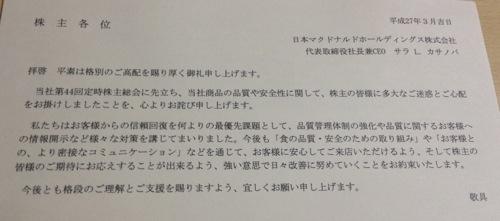 2702 日本マクドナルド お詫び文
