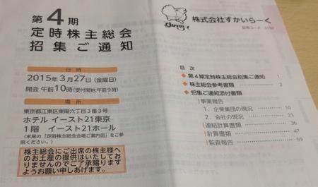 3197 すかいらーく 株主総会招集通知