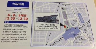 日本プライムリアルティ 決算説明会開催