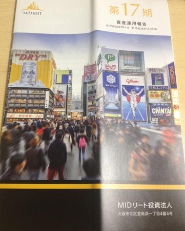MIDリート 資産運用報告書