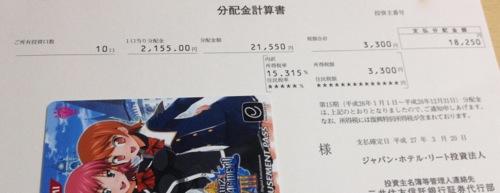 [8985]ジャパン・ホテル・リート投資法人 分配金