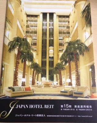 8985 ジャパン・ホテル・リート 資産運用報告書