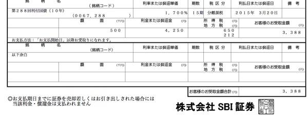 日本国債 利金