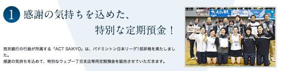 バドミントン日本リーグ1部昇格記念です