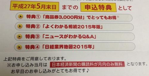 日経宅配購読キャンペーンの内容