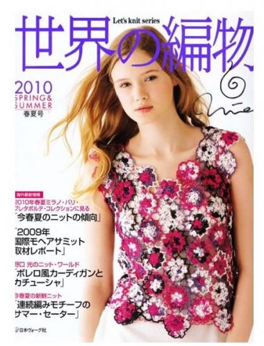 世界の編み物2010