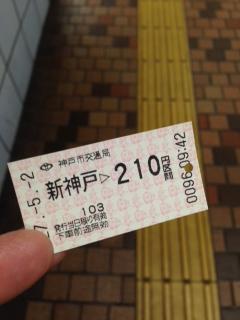 神戸2-1
