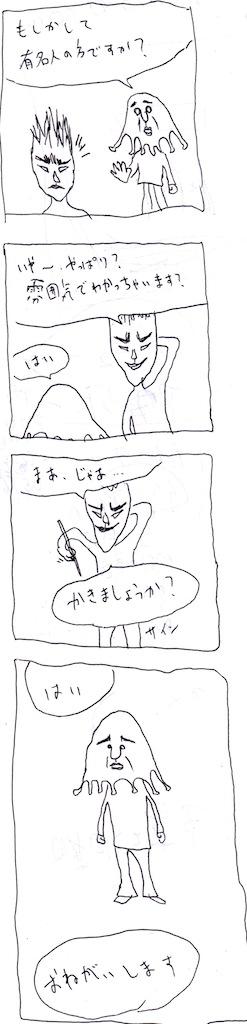 サイン 1