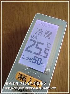 温度調整2
