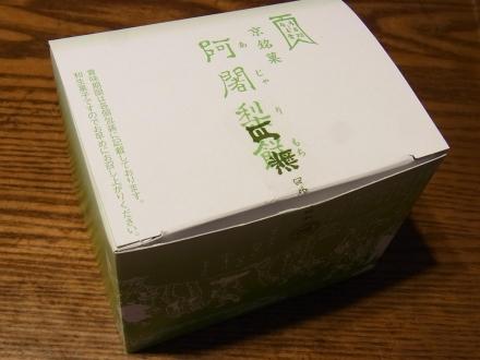 阿闍梨餅 (1)