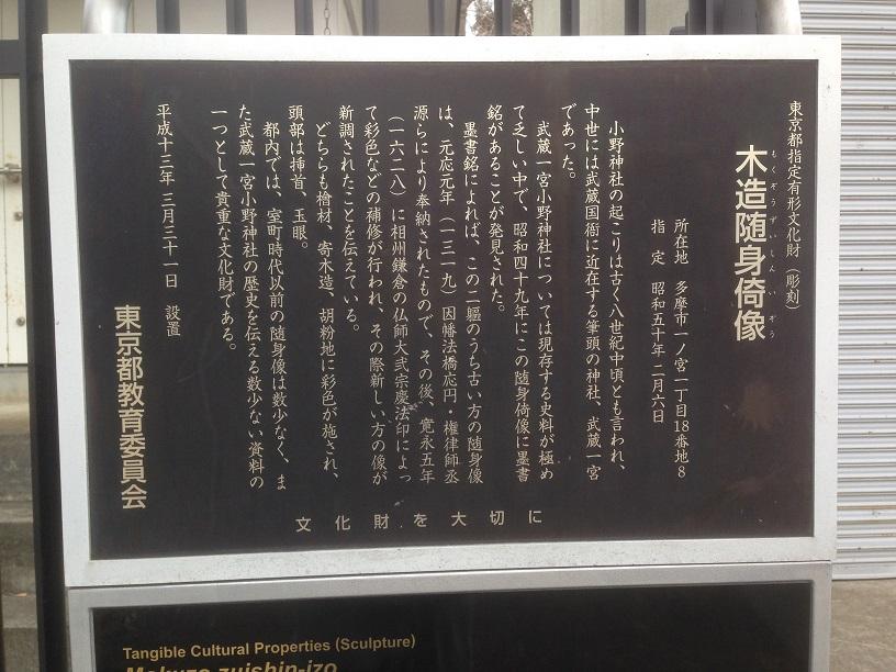 小野神社4