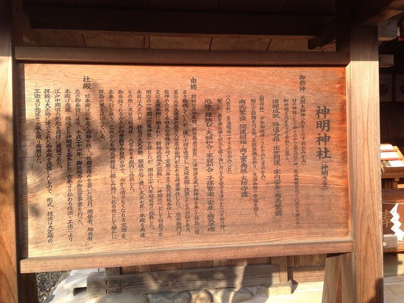 神明神社 (5)1