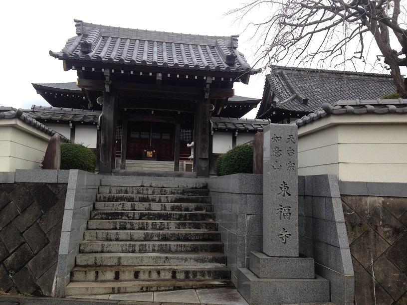 1東福寺 八王子市