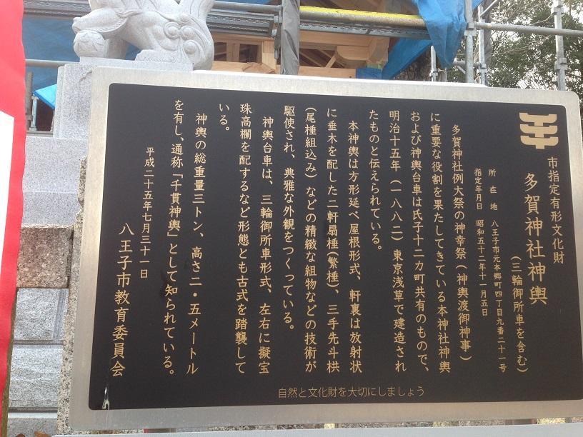 多賀神社 八王子 (5)1