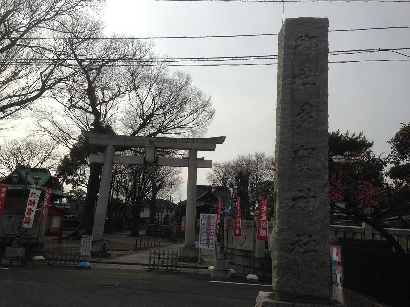 多賀神社 八王子 (10)1