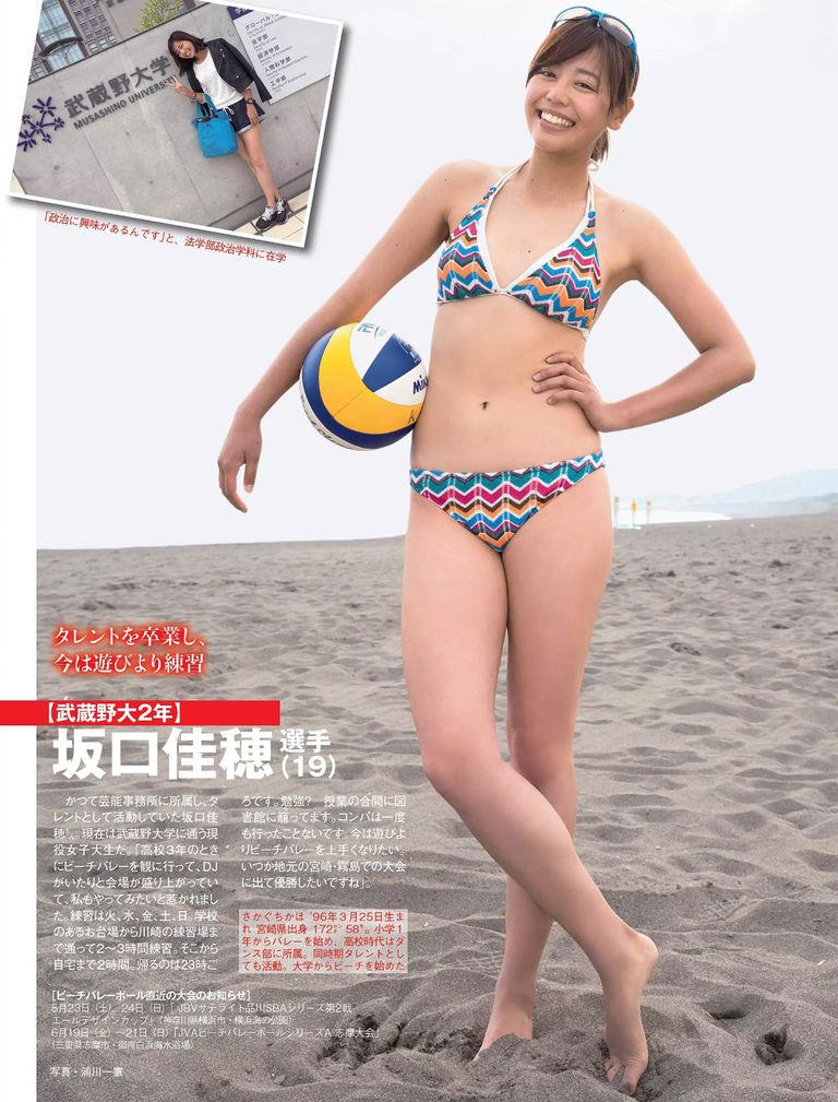 「第2の浅尾美和」といわれるビーチバレーの坂口佳穂選手