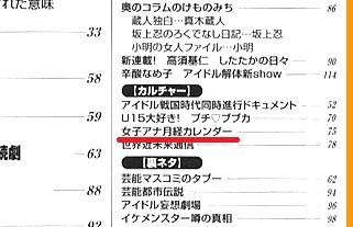 雑誌「ブブカ(BUBKA)」目次、女子アナ月経カレンダー