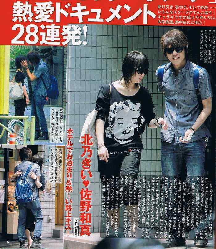 渋谷ラブホ前、北乃きいと佐野和真のキス画像、フライデー