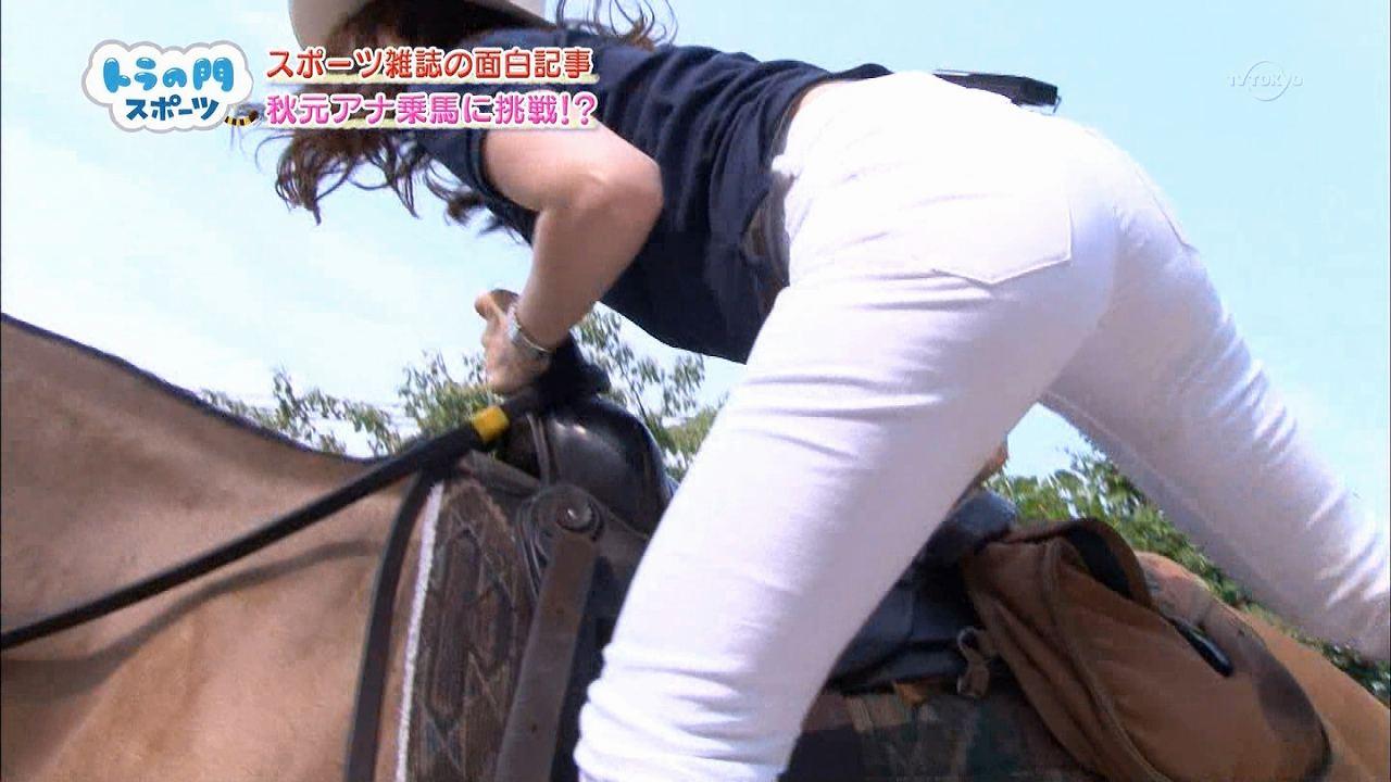 テレ東「トラの門スポーツ」で乗馬に挑戦する秋元玲奈アナの下半身