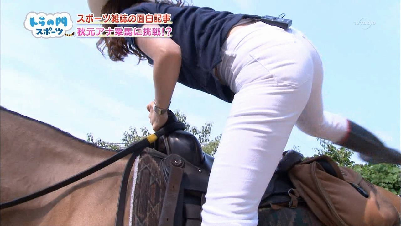 テレ東「トラの門スポーツ」で白いピッチリパンツを履いて乗馬する秋元玲奈アナ