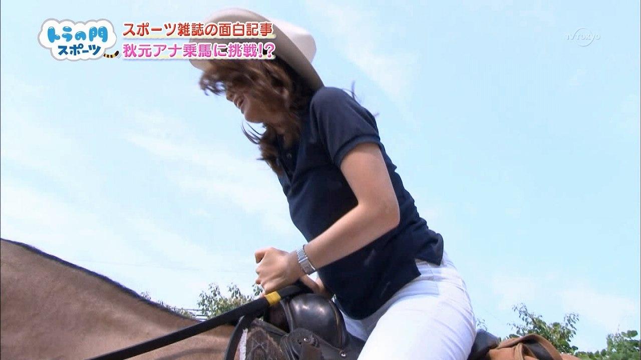 テレ東「トラの門スポーツ」で白いピチピチパンツを履いて乗馬する秋元玲奈アナ