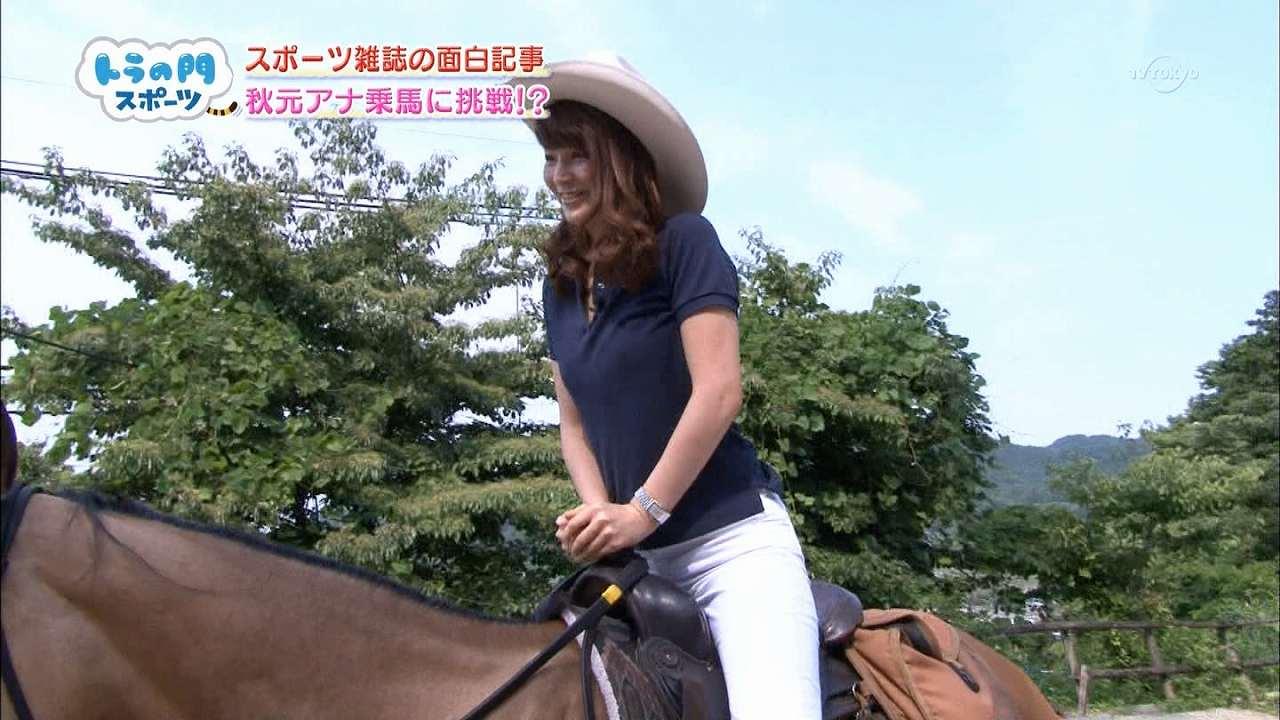 テレ東「トラの門スポーツ」で白いぴったりパンツを履いて乗馬に挑戦する秋元玲奈アナ