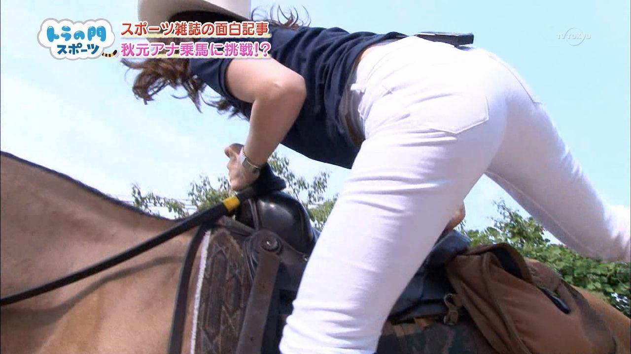 テレ東「トラの門スポーツ」で乗馬に挑戦する秋元玲奈アナのお尻