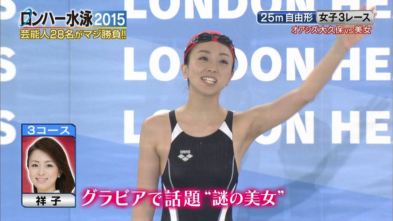 テレ朝「ロンハー水泳2015」で競泳水着を着た祥子