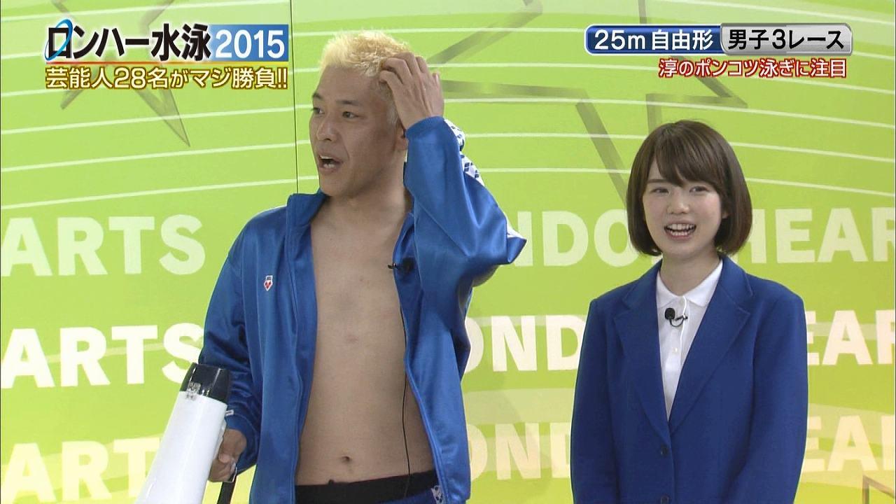 テレ朝「ロンハー水泳2015」の弘中絢香アナ